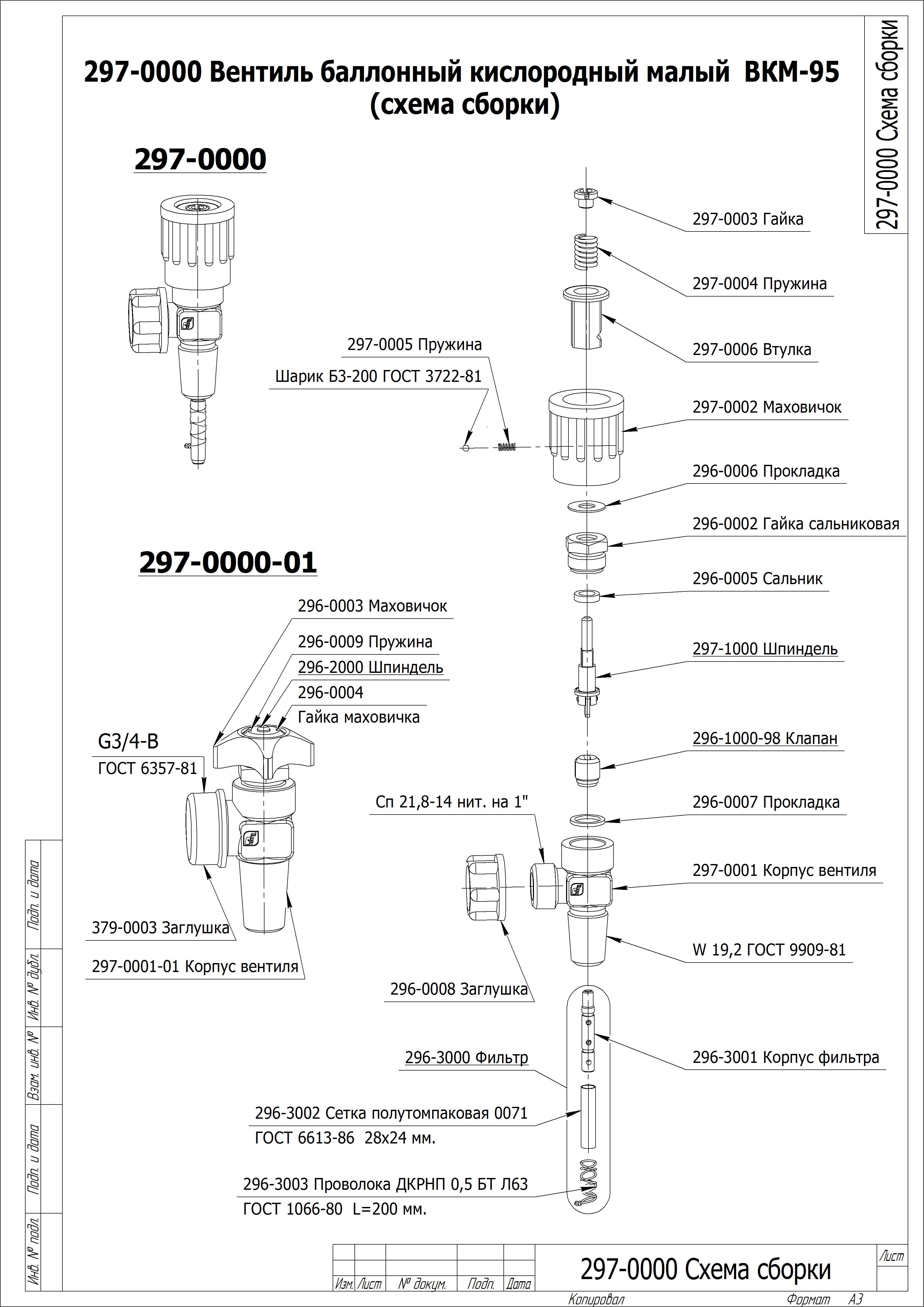 Детализированная схема запасных частей
