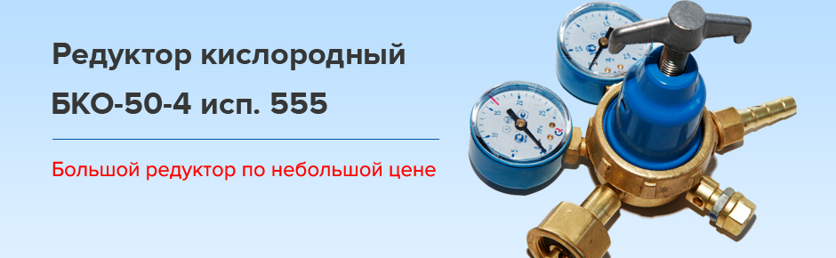 БКО-50-4 исп. 555
