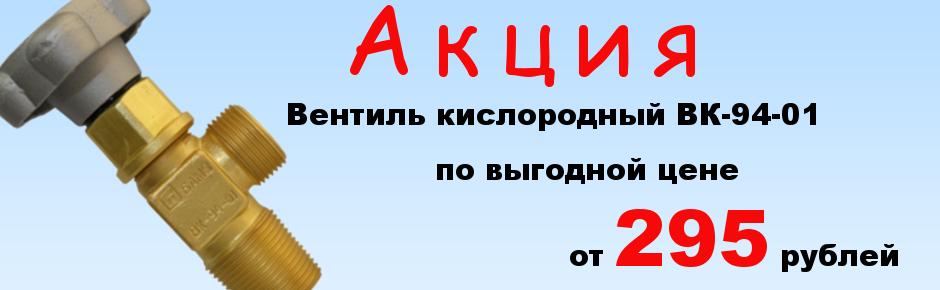 Акция на вентиль кислородный ВК-94-01