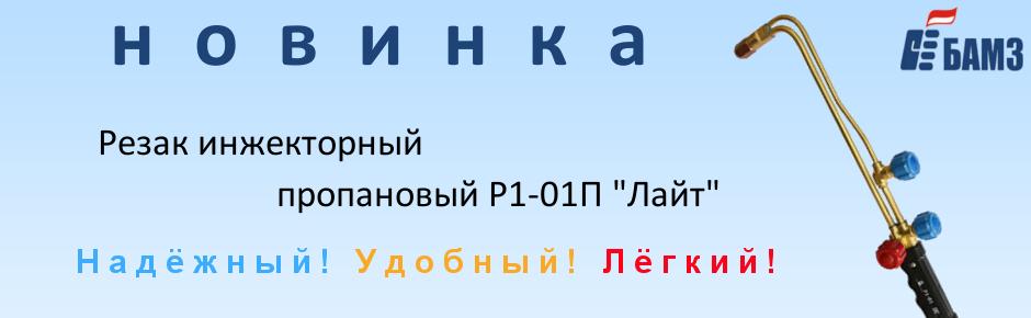 "Новинка!!! Резак Р1-01П ""Лайт"""