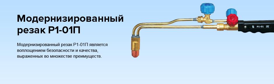 Модернизированный резак Р1-01П