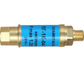 ПГ-1К-04-1.25 (Пламегаситель)