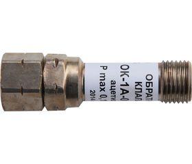 Обратный клапан ОК-1А-01-0.15
