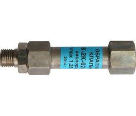 ОК-2К-02-1.25 (Обратный клапан)