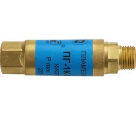 ПГ-1К-01-1.25 (Пламегаситель)