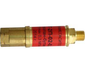 ПГ-2П-02-0.3 (Пламегаситель)